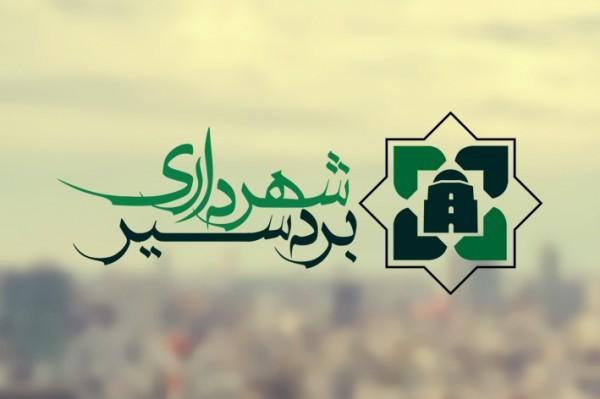 طراحی لوگو شهرداری بردسیر