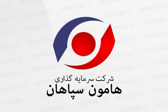 طراحی لوگو شرکت سرمایه گذاری هامون سپاهان