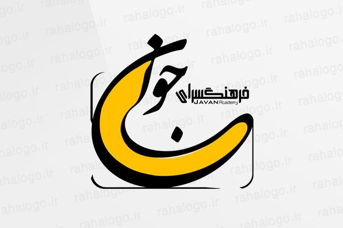 طراحی لوگو فرهنگسرا ی جوان