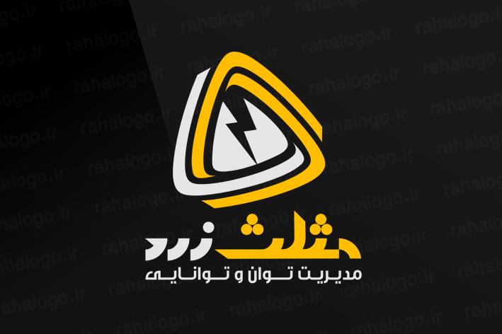 طراحی لوگو شرکت مثلث زرد