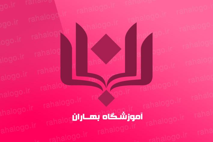 طراحی لوگو آموزشگاه بهاران