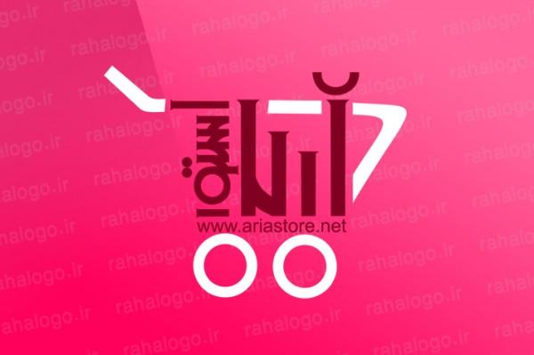 طراحی لوگو فروشگاه آریا استور