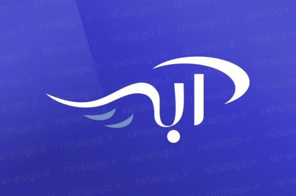 طراحی لوگو برند آبی