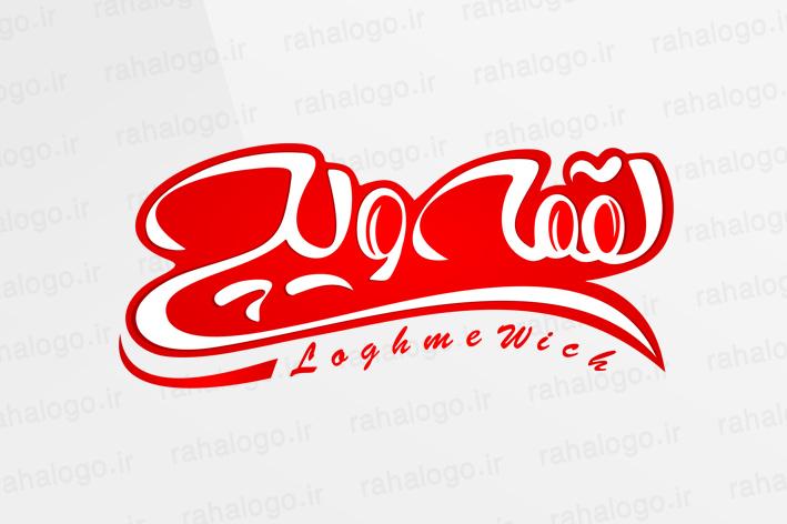 طراحی لوگو فست فود لقمه ویچ