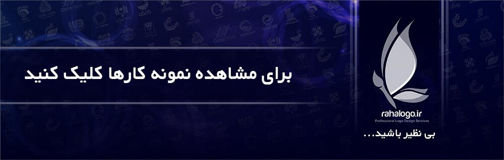 طراحی لوگو سایت